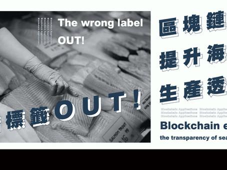貼錯標籤OUT!區塊鏈提升海鮮生產透明度