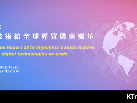 WTO:數字技術給全球經貿帶來變革
