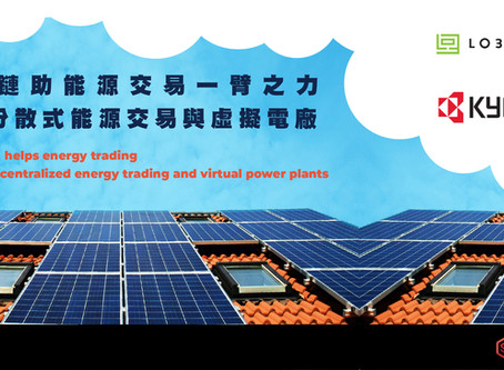 區塊鏈助能源交易一臂之力,京瓷與新創公司攜手測試虛擬電廠
