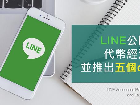 LINE公開宣布代幣經濟計畫,並推出五個dApps