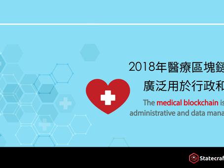 2018年醫療區塊鏈百花齊放,廣泛用於行政和資料管理