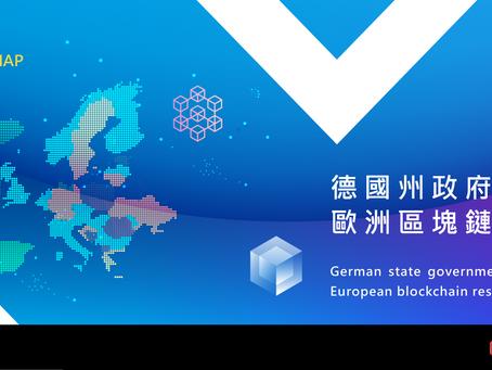 德國州政府將啟動歐洲區塊鏈研究所