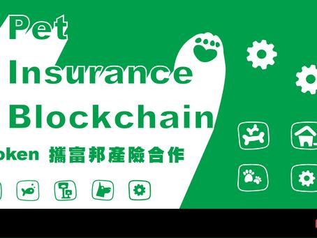 Pet Token攜富邦產險合作 擴大區塊鏈應用開創商機