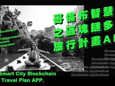 哥倫布智慧城市之區塊鏈多模式旅行計畫APP