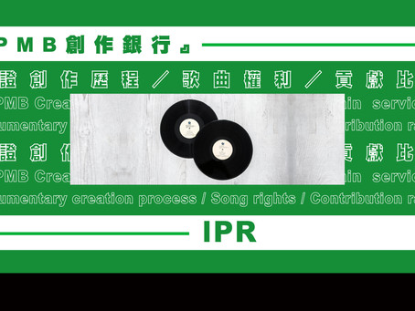 臺灣音樂IP上線區塊鏈