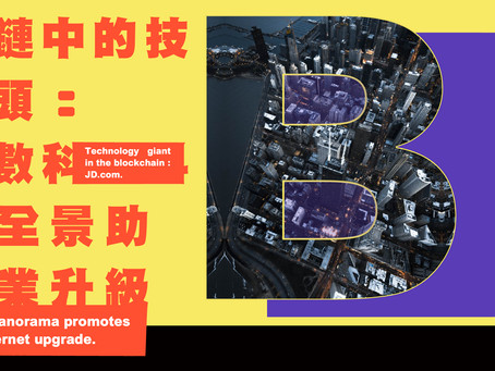 區塊鏈中的技術巨頭:京東數科 應用全景助推產業互聯網升級