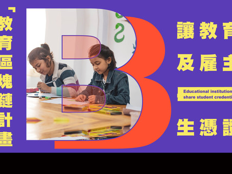 「教育區塊鏈計畫」獲美國政府資助