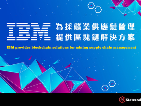 IBM為採礦業供應鏈管理 提供區塊鏈解決方案