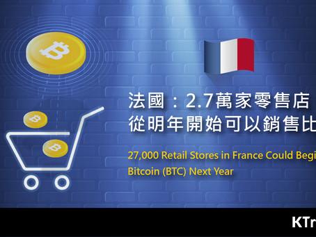 法國:2.7萬家零售店從明年開始可以銷售比特幣