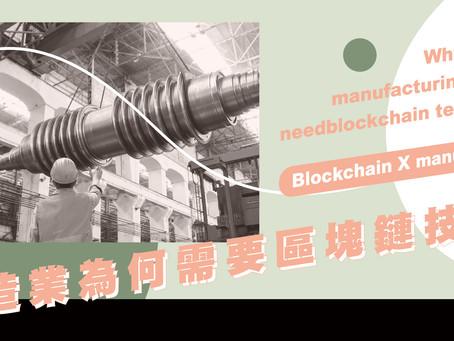 製造業為何需要區塊鏈技術?