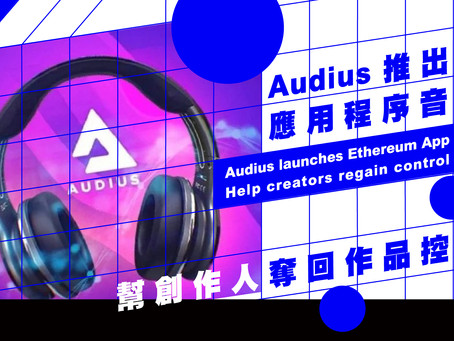 Audius推出以太坊應用程序音樂Dapp 幫創作人奪回作品控制權