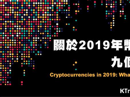 關於2019年幣圈的九個預測