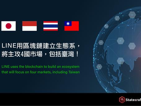 LINE用區塊鏈建立生態系,將主攻4國市場,包括臺灣!