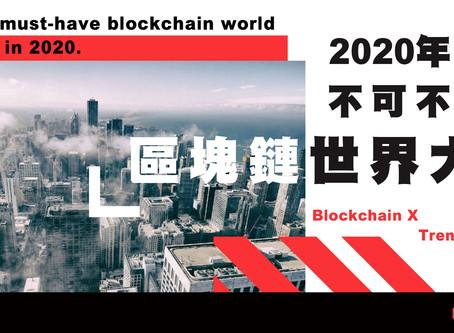 2020年七件不可不知的區塊鏈世界大事