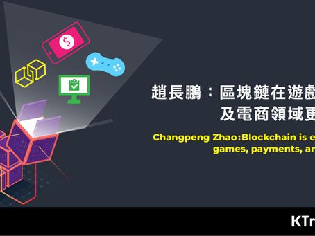 趙長鵬:區塊鏈在遊戲、支付以及電商領域更容易落地