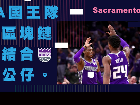 NBA國王隊發行區塊鏈虛實結合NFT公仔