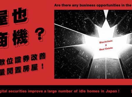 空屋也有商機? 區塊鏈數位證券投資房產融資平台