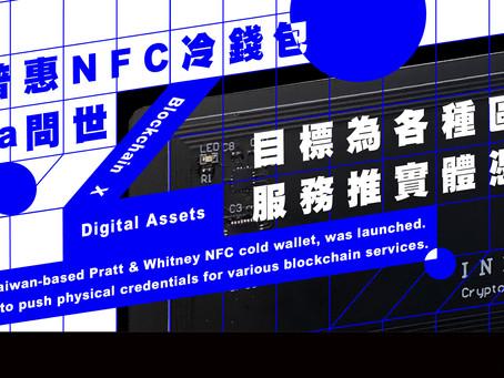 「普惠」冷錢包只是第一步  Inigma目標是為各種區塊鏈服務推實體憑證