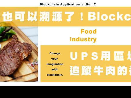 UPS攜手HerdX用區塊鏈技術追蹤牛肉運送過程
