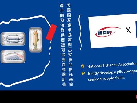 美國國家漁業協會與IBM食品信託基金