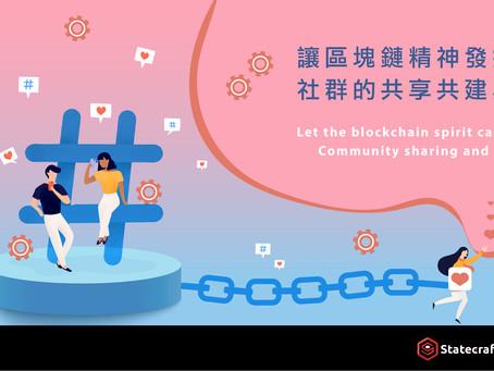 用區塊鏈技術打造的內容創作分享社區