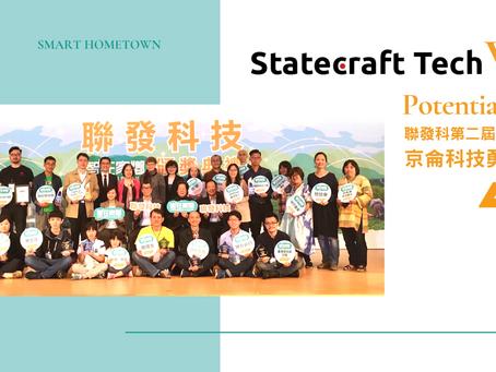 Statecraft Tech參與聯發科第二屆智在家鄉競賽勇奪潛力獎