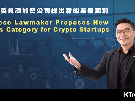 台灣立法委員為加密公司提出新的業務類別