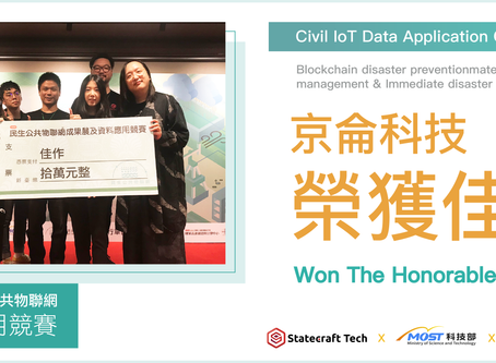 Statecraft Tech參與2019民生公共物聯網資料應用競賽榮獲佳作