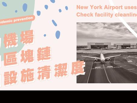 紐約機場使用區塊鏈把關設施清潔度