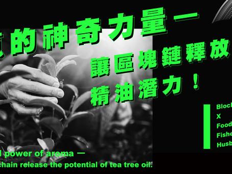 香氣的神奇力量—讓區塊鏈釋放茶樹精油潛力