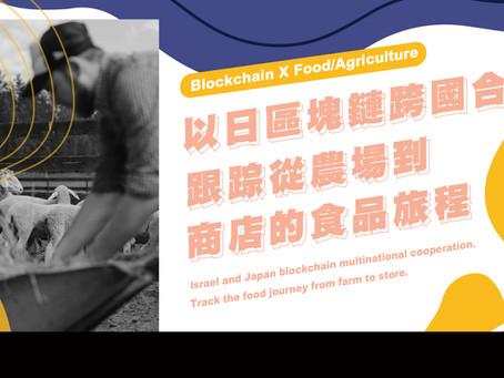 以日區塊鏈跨國合作 跟踪從農場到商店的食品旅程