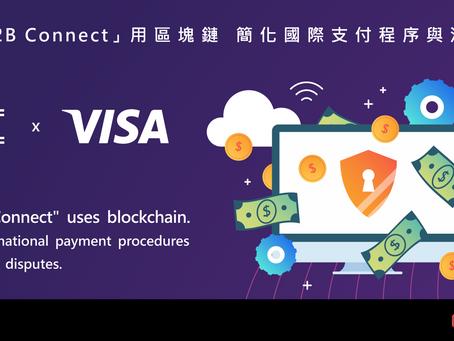 解決產業痛點 Visa 推基於部分區塊鏈技術的全球跨境支付網絡