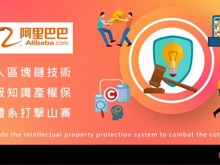 阿里巴巴宣布將引入區塊鏈技術 升級知識產權保護體系打擊山寨