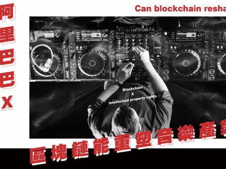 區塊鏈能重塑音樂產業嗎?阿里巴巴 X 區塊鏈音樂驗證
