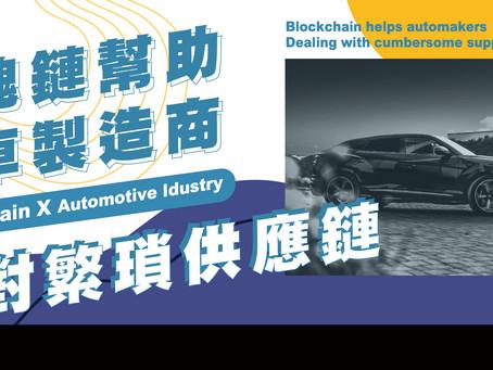 區塊鏈幫助汽車製造商應對繁瑣供應鏈