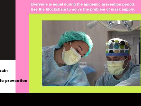 防疫時期人人平等 用區塊鏈解決口罩供給問題
