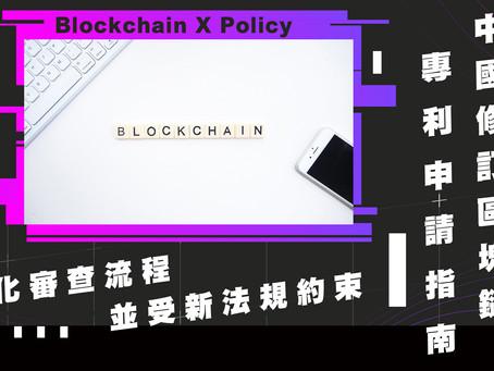 中國修訂區塊鏈專利申請指南 簡化審查流程並受新法規約束