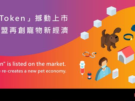 「Pet Token」撼動上市 寵物聯盟再創寵物新經濟