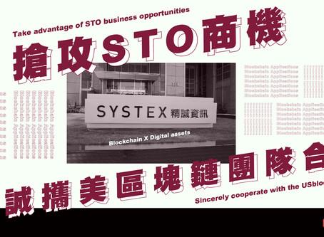 搶攻STO商機 精誠攜美區塊鏈團隊合作