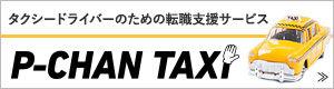 bnr_taxi.jpg
