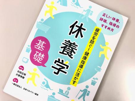 <当協会理事:杉田先生著作>「休養学基礎」が2021年7月に発売されます。