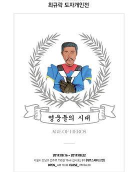 2019.8.16_최규락.jpg
