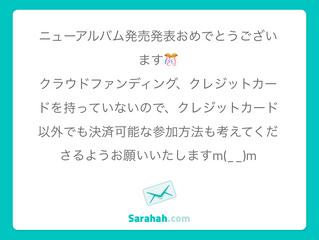Sarahahまとめ14