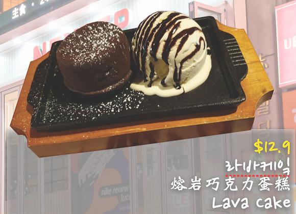 라바케잌 Lava Cake 熔岩巧克力蛋糕