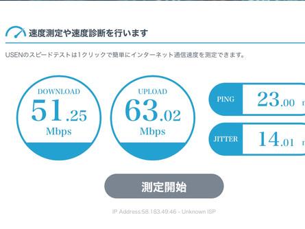 客室wifiの速度チェック