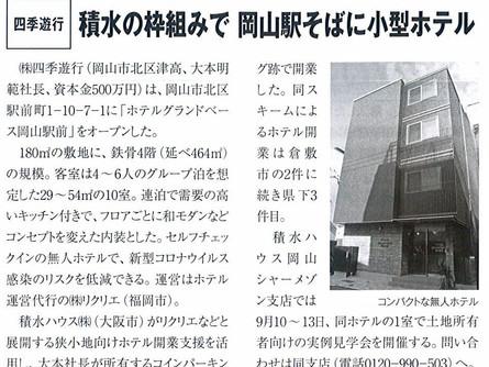 岡山の経済情報誌、vision okayama