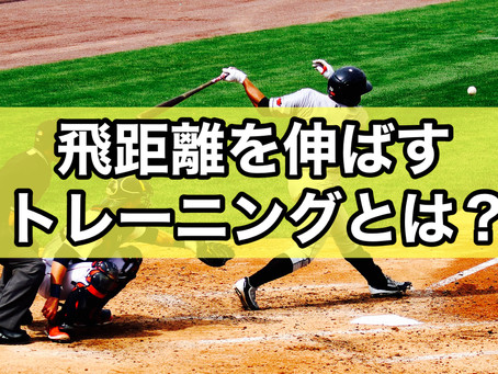 打球飛距離を伸ばすトレーニングとは?