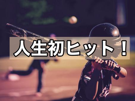 人生初ヒット!
