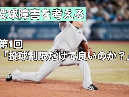 投球障害を考える①投球制限だけで良いのか?