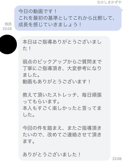 中島トレーナー